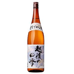 画像1: 本醸造 越後の四季 1800ml (新潟銘醸株式会社)