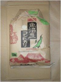 魚沼産コシヒカリ10kg (小千谷米穀株式会社)