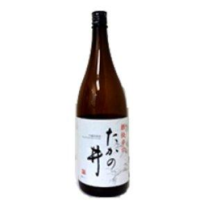 画像1: たかの井 清酒 1800ml(高の井酒造株式会社)