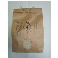 特別栽培米魚沼産コシヒカリ伊乎乃 3kg (農事組合法人うちがまき絆)