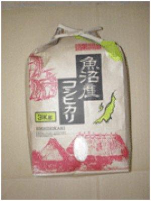 画像1: 魚沼産コシヒカリ3kg (小千谷米穀株式会社)