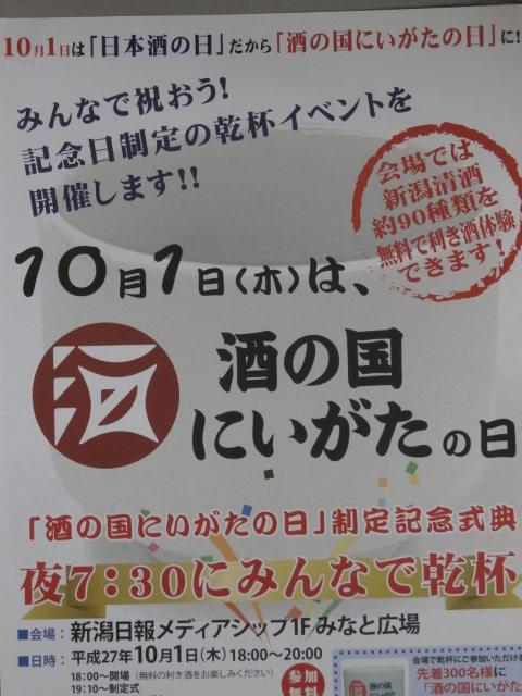 10/1は、「日本酒の日」!