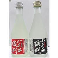 小千谷談判記念酒セット